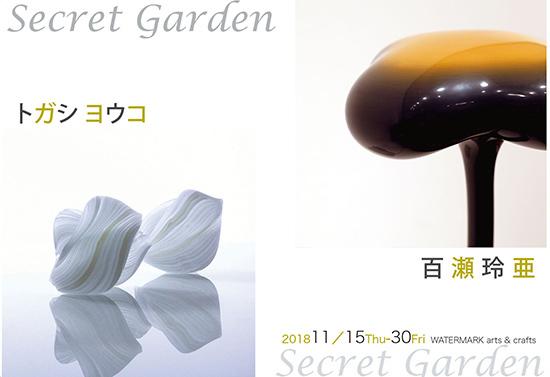 トガシ+百瀬展のコピー.jpg