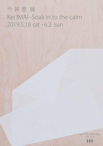 今井恵展-1.jpg