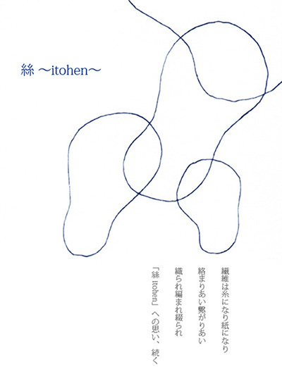 itohen-1.jpg