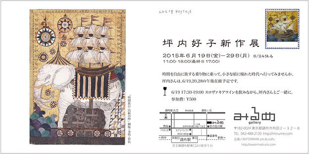 坪内好子展2015dm.jpg