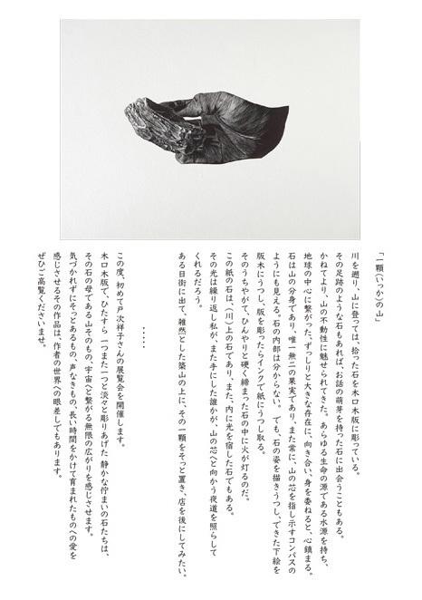 戸次祥子展2019-2.jpg
