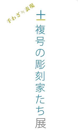 複号logo.jpg
